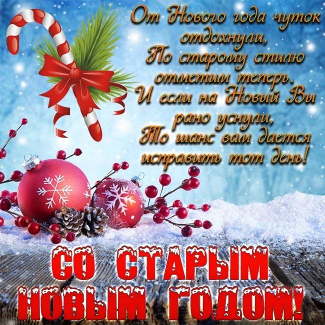 Красивые открытки на Старый Новый год 11