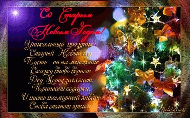 Красивые открытки на Старый Новый год 13