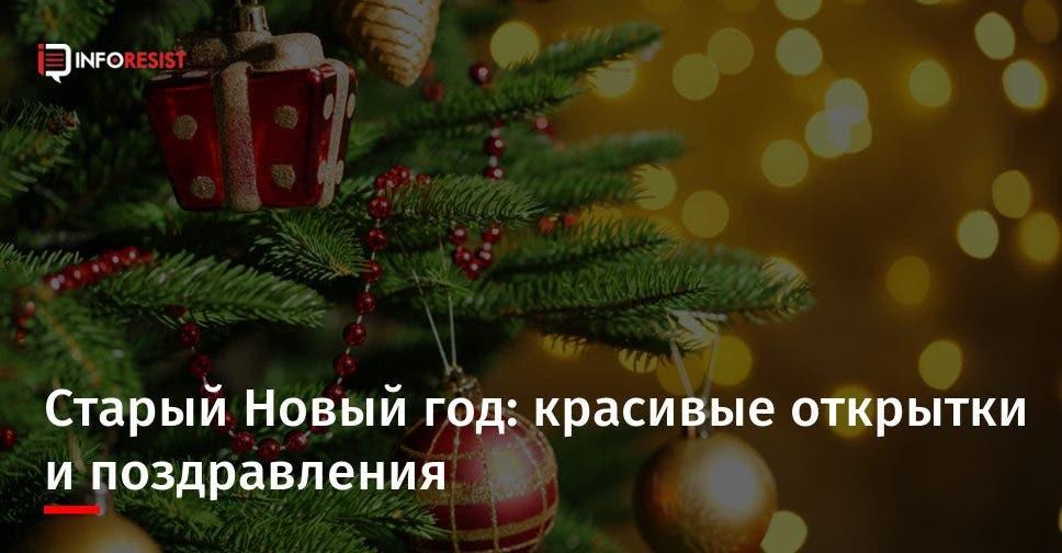 Красивые открытки на Старый Новый год 14