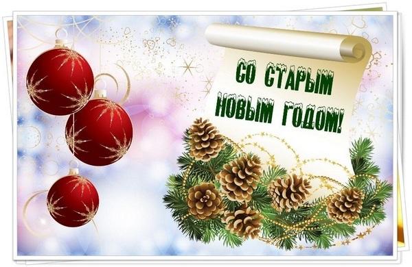 Красивые открытки на Старый Новый год 15