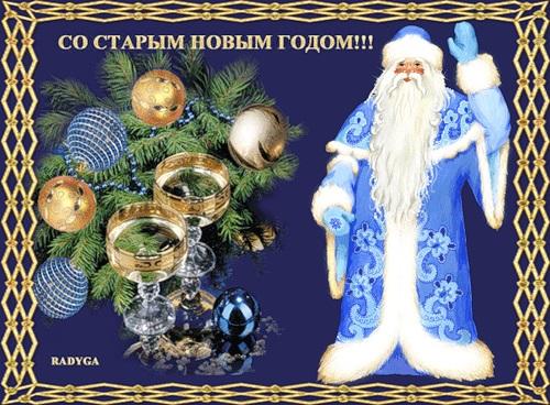 Красивые открытки на Старый Новый год 16