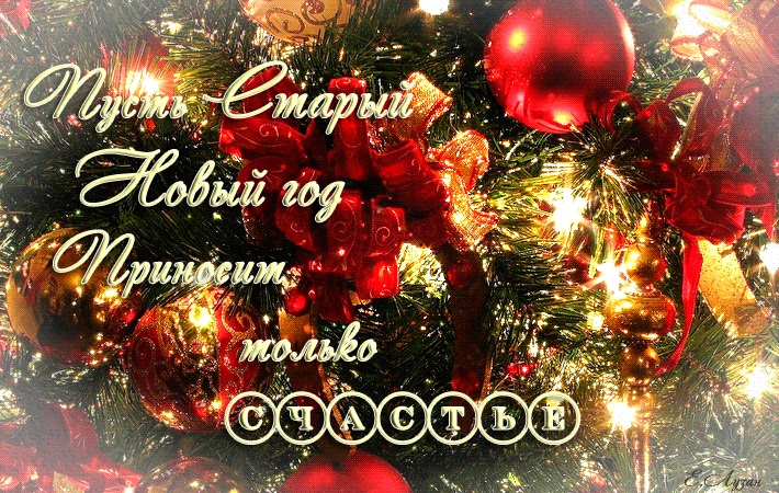 Красивые открытки на Старый Новый год 18