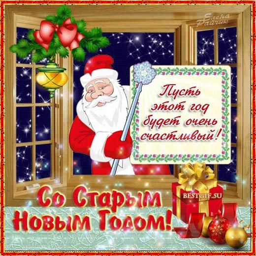 Красивые открытки на Старый Новый год 19