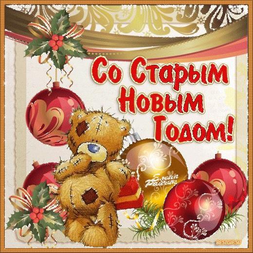 Красивые открытки на Старый Новый год 20