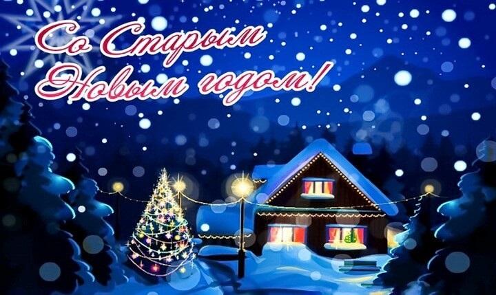 Красивые открытки на Старый Новый год 21