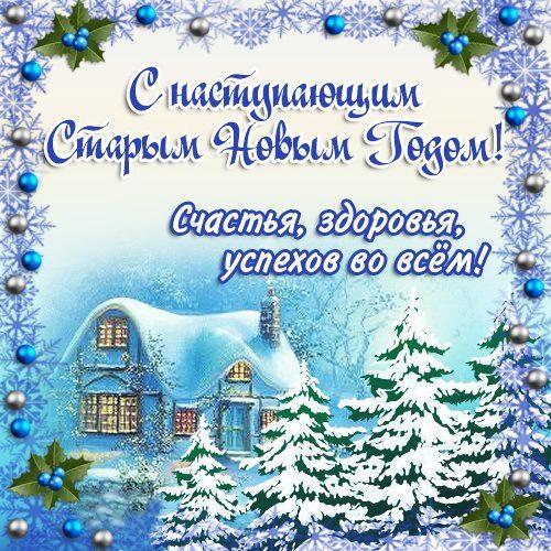 Красивые открытки на Старый Новый год 22