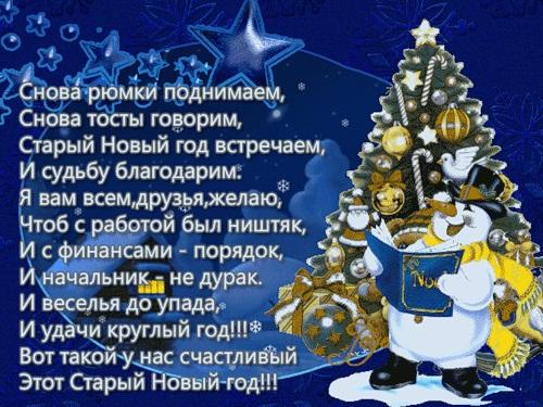 Красивые открытки на Старый Новый год 23