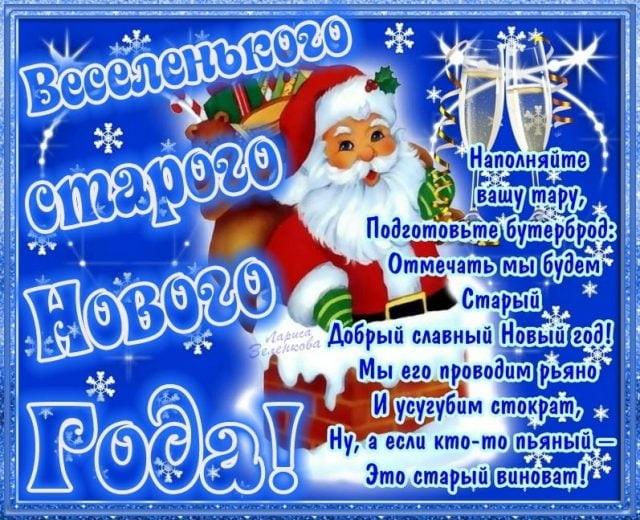 Красивые открытки на Старый Новый год 24