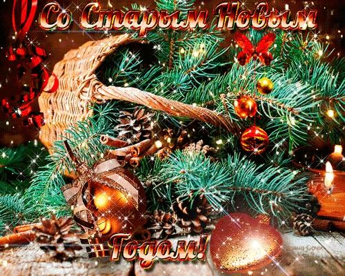 Красивые открытки на Старый Новый год 25