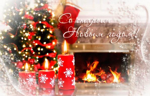 Красивые открытки на Старый Новый год 26