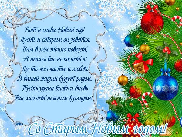 Красивые открытки на Старый Новый год 28