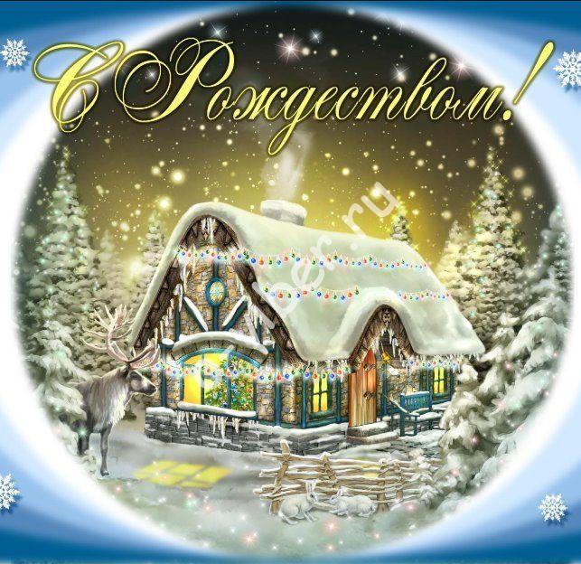 Красивые открытки с Рождеством с надписями 02