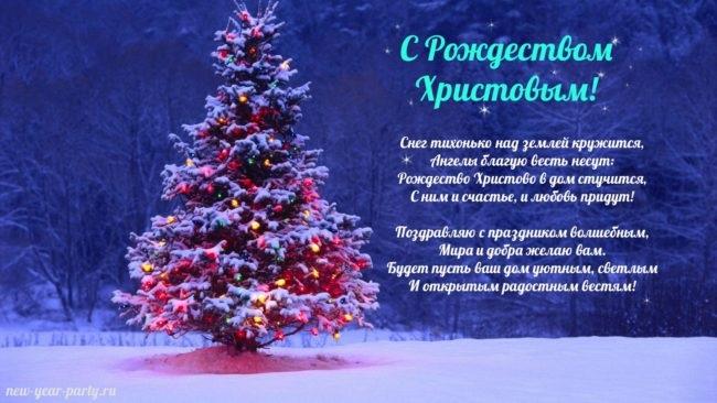 Красивые открытки с Рождеством с надписями 03