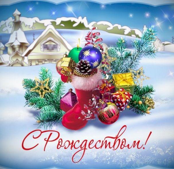 Красивые открытки с Рождеством с надписями 04