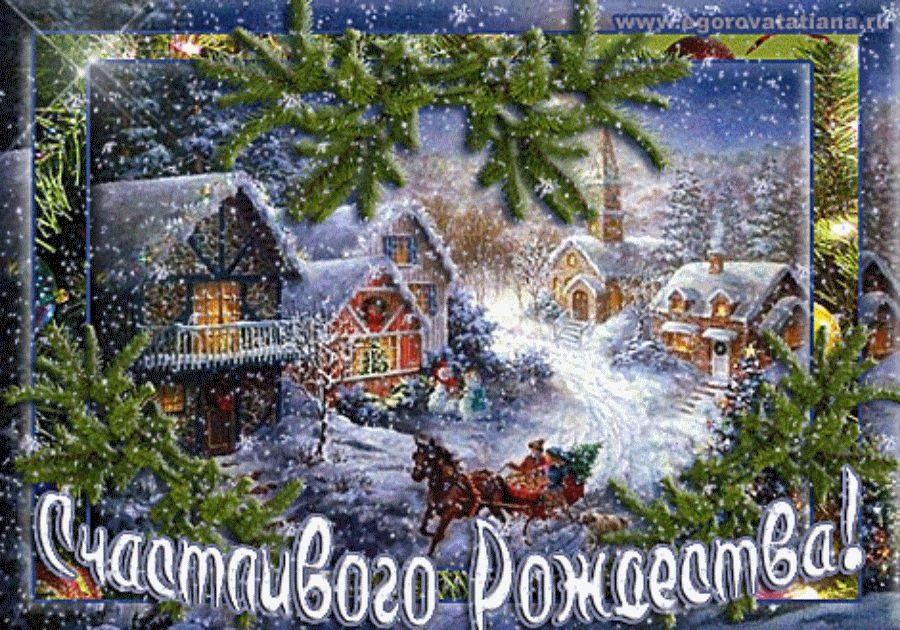Красивые открытки с Рождеством с надписями 05