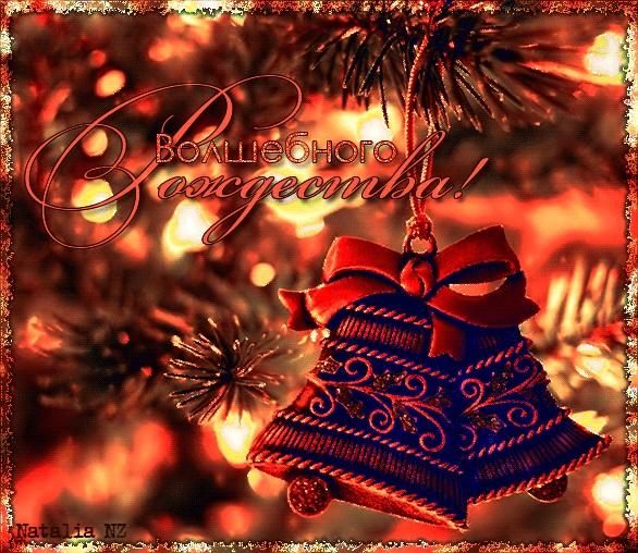Красивые открытки с Рождеством с надписями 06