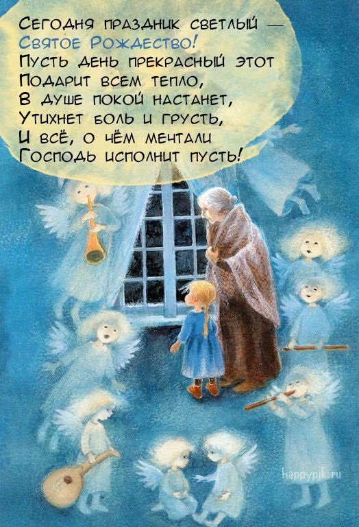 Красивые открытки с Рождеством с надписями 09