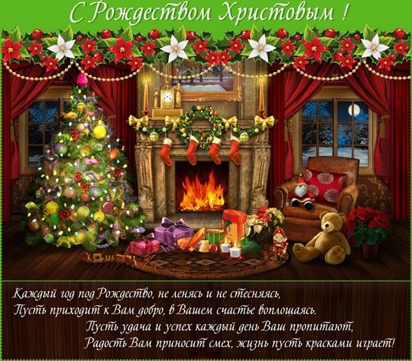 Красивые открытки с Рождеством с надписями 11