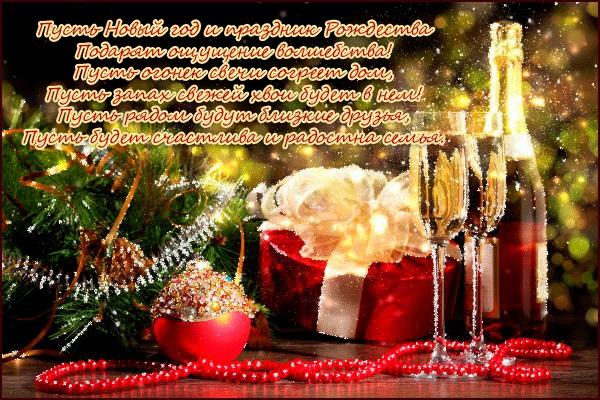 Красивые открытки с Рождеством с надписями 12