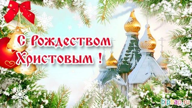 Красивые открытки с Рождеством с надписями 13