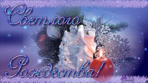 Красивые открытки с Рождеством с надписями 14