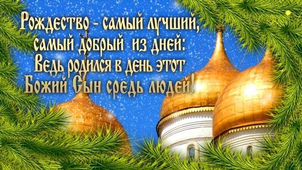 Красивые открытки с Рождеством с надписями 15