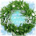 Красивые открытки с Рождеством с надписями 17