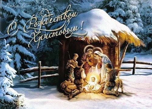 Красивые открытки с Рождеством с надписями 19