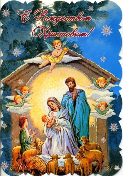 Красивые открытки с Рождеством с надписями 20