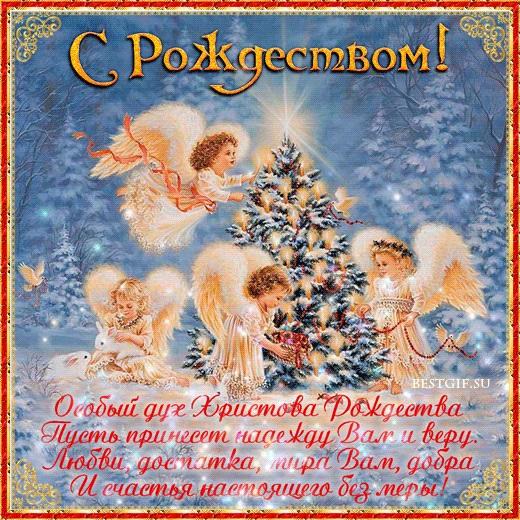 Красивые открытки с Рождеством с надписями 21