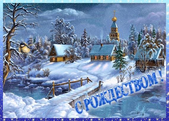Красивые открытки с Рождеством с надписями 22