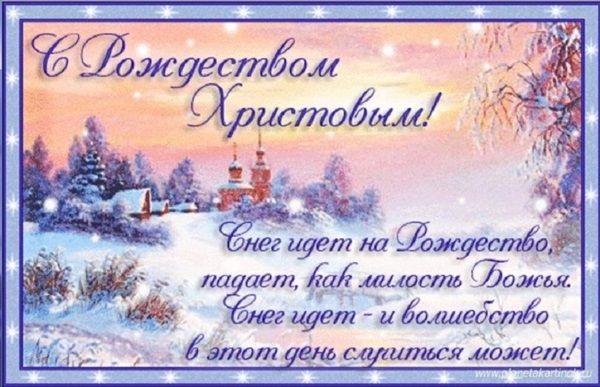 Красивые открытки с Рождеством с надписями 23