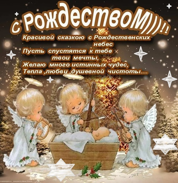 Красивые открытки с Рождеством с надписями 24