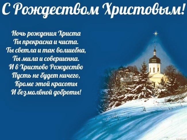 Красивые открытки с Рождеством с надписями 25