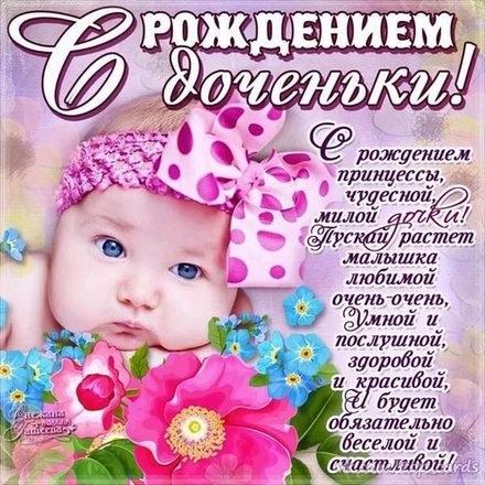 Красивые открытки с рожденим девочки 01