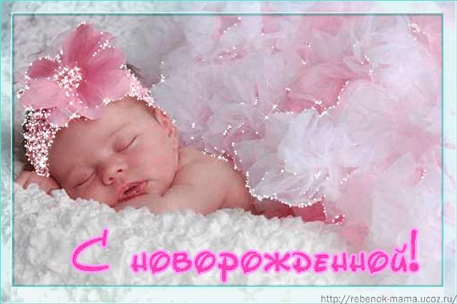 Красивые открытки с рожденим девочки 02
