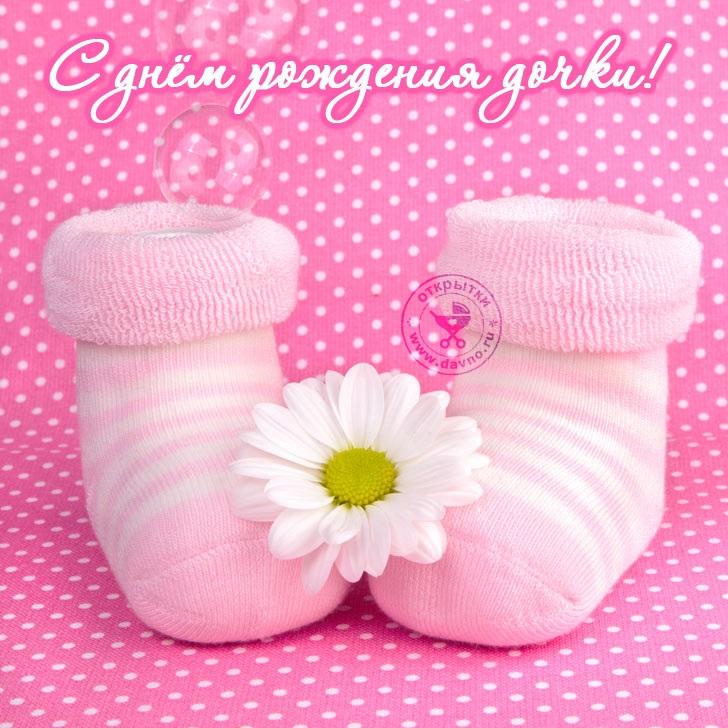 Красивые открытки с рожденим девочки 03