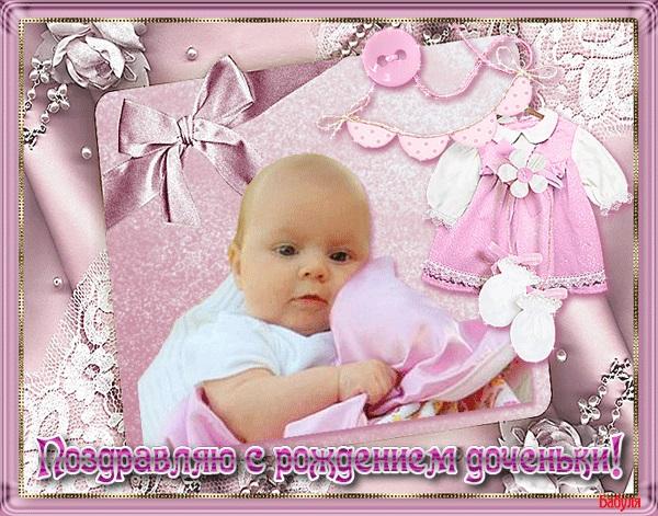 Красивые открытки с рожденим девочки 06