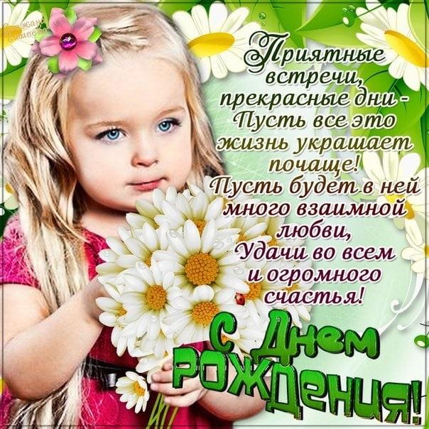 Красивые открытки с рожденим девочки 07