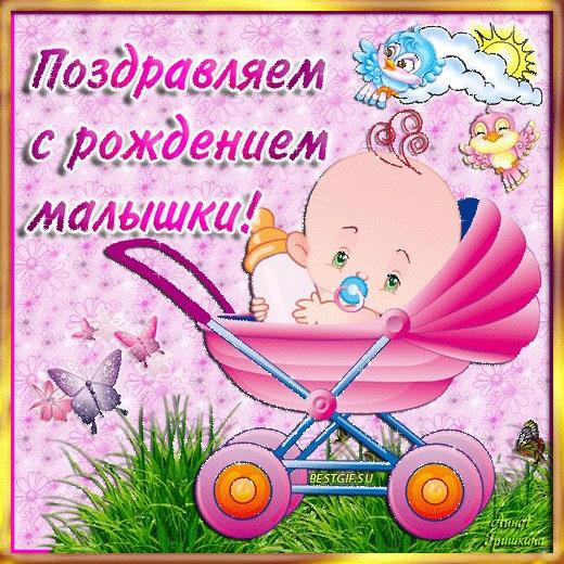 Красивые открытки с рожденим девочки 08