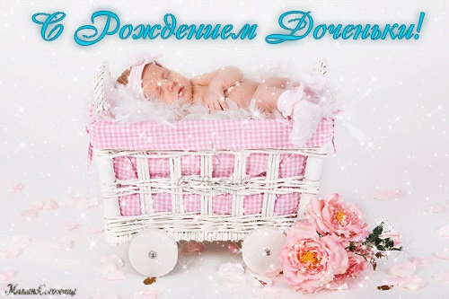 Красивые открытки с рожденим девочки 09