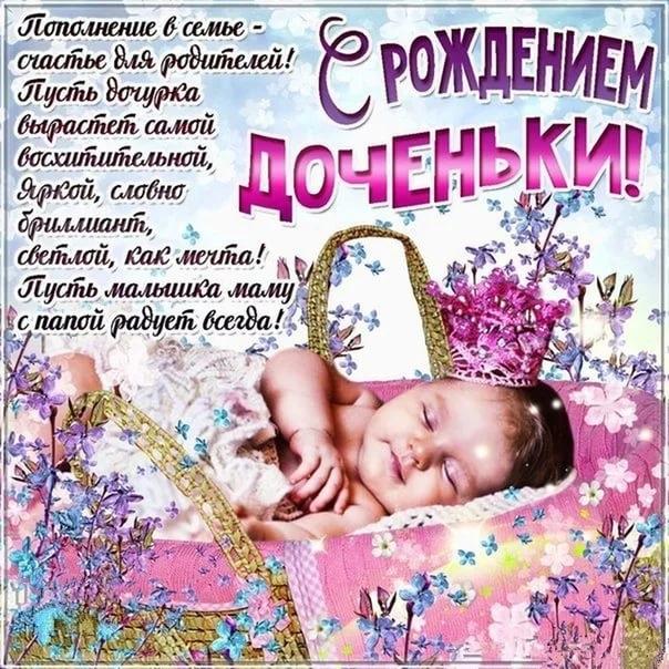 Красивые открытки с рожденим девочки 14