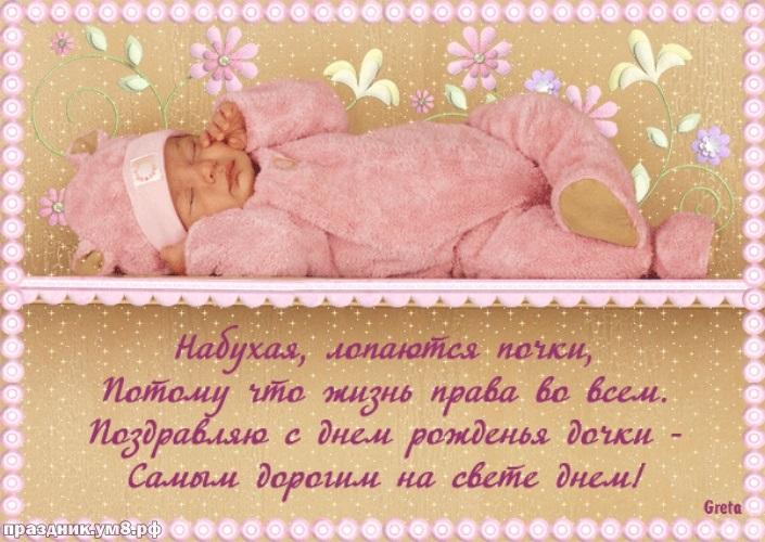 Красивые открытки с рожденим девочки 15