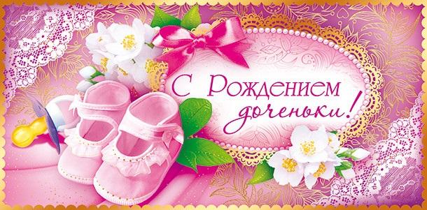 Красивые открытки с рожденим девочки 17