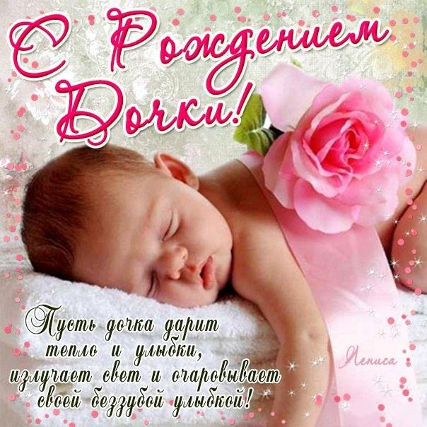 Красивые открытки с рожденим девочки 20