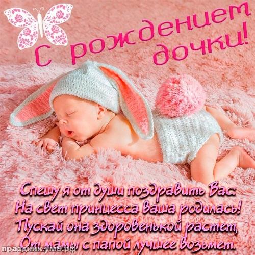 Красивые открытки с рожденим девочки 22