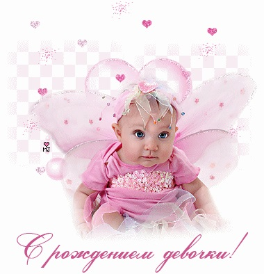 Красивые открытки с рожденим девочки 23
