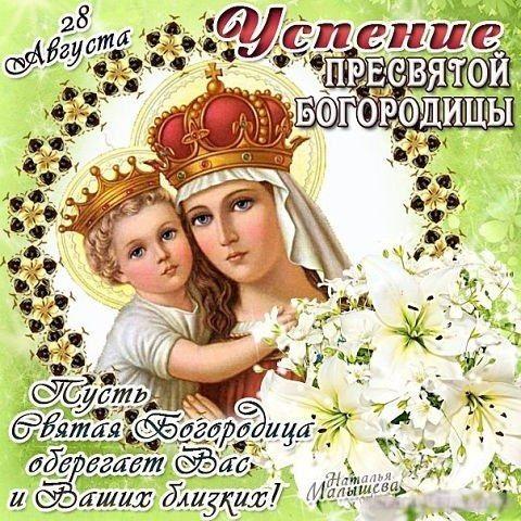 Красивые открытки успение пресвятой богородицы 01