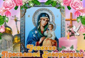 Красивые открытки успение пресвятой богородицы 19