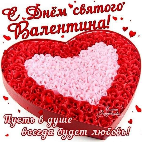 Красивые поздравления С днем Валентина лучшие 01